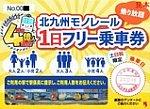 北九州高速鉄道4億人達成イベント1日フリー乗車券