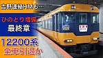 /train-fan.com/wp-content/uploads/2021/01/DE6E74F1-C668-4397-BDB3-72137E2B5AED-800x450.jpeg