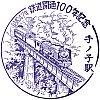 国鉄手ノ子駅のスタンプ。