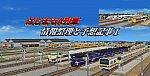 【サムネ】はじまるA列車情報整理と予想記事 ブログ用1.2.jpg
