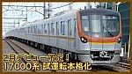 /train-fan.com/wp-content/uploads/2021/01/2888008F-296A-4ED1-91D4-B2CD3746BCA7-800x450.jpeg