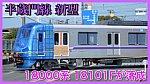 /train-fan.com/wp-content/uploads/2020/10/EC21814E-9A39-44C0-B56C-7D88A3F3E8DF-320x180.jpeg