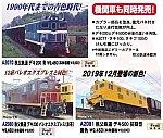 /yimg.orientalexpress.jp/wp-content/uploads/2021/01/A2070_A2080_A2081-1.jpg