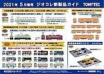/yimg.orientalexpress.jp/wp-content/uploads/2021/01/tomytec202105.jpg?v=1610607973