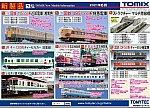 /stat.ameba.jp/user_images/20210114/16/yasoo-train/c0/4e/j/o0975070214881565447.jpg