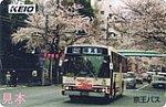 京王バスちびっこバス博士認定証No.28練馬線表