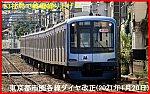 23社局で終電繰り上げへ 東京都市圏各線ダイヤ改正(2021年1月20日)