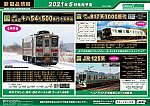 /greenmax.co.jp/image/new_release/new_release_202101_04.jpg