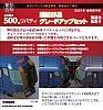 /yimg.orientalexpress.jp/wp-content/uploads/2021/01/tobu500GUparts.jpg?v=1610716591
