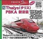 /yimg.orientalexpress.jp/wp-content/uploads/2020/12/10-1658.jpg?v=1608869198