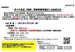/stat.ameba.jp/user_images/20210117/17/ichitamo/bb/c5/j/o0980068314882985796.jpg