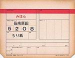 岳南鉄道岳南原田駅軽量品車票(ちり紙)