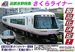 /yimg.orientalexpress.jp/wp-content/uploads/2021/01/kin2600_sakura.jpg?v=1611135627