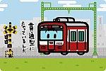 京急電鉄 新1000形1800番台