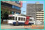 パターンダイヤ導入も運用削減へ 熊本市交通局ダイヤ改正(2021年1月25日)