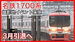 /train-fan.com/wp-content/uploads/2021/01/1641074F-73FC-47AE-829D-738AF3FB01A1-800x450.jpeg