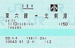 東六線⇒北剣淵  2021.-1.-9