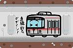 名古屋市交通局 6050形 桜通線
