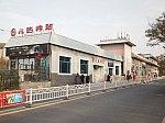 〔中国〕北京市郊外鉄道S2線 八達嶺