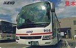 京王バスちびっこバス博士認定証No.021高速バス車両表