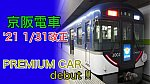 /train-fan.com/wp-content/uploads/2021/01/D56FAC0E-B3C7-4800-B2AF-0F8614D81B96-800x450.jpeg