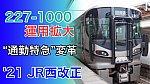 /train-fan.com/wp-content/uploads/2021/01/A1702B13-4B34-4215-A371-B4596D086741-800x450.jpeg