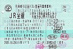 20201023-1025_秋の乗り放題パス_R