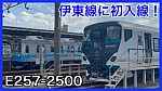 /train-fan.com/wp-content/uploads/2021/02/4C429AD7-7705-4E5D-A2BE-E378305B8F8A-320x180.jpeg