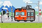 岳南電車 7000形