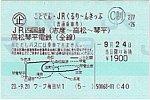 /i2.wp.com/tetsudou-stamp-rally.com/wp-content/uploads/2021/02/img_3199.jpg?resize=338%2C226&ssl=1
