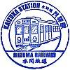 水間鉄道貝塚駅のスタンプ。
