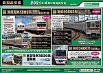 /yimg.orientalexpress.jp/wp-content/uploads/2021/02/gm202107-1.jpg?v=1613378478