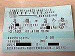 f:id:rail-miler:20210214090500p:plain