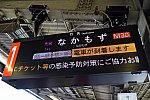 /osaka-subway.com/wp-content/uploads/2021/02/DSC04780_1-1024x683.jpg