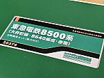 /stat.ameba.jp/user_images/20210217/23/tokyu-kyusenjusan/9b/c0/j/o4032302414898002015.jpg