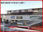 減便と運用減で3年前並みに減便へ 沖縄都市モノレールゆいレールダイヤ改正(2021年2月22日)