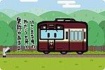 わたらせ渓谷鉄道 WKT-500形