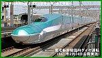 全線運転再開も減速運転と新青森乗り換え実施へ 東北新幹線臨時ダイヤ運転(2021年2月24日以降実施)