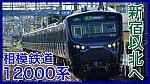 /train-fan.com/wp-content/uploads/2021/02/B551491A-E908-4A50-A753-93A5ACC936DF-800x450.jpeg