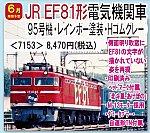 /yimg.orientalexpress.jp/wp-content/uploads/2021/01/7153.jpg?v=1610623689