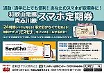 wakayamadentetsu_sp_pass