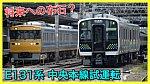 /train-fan.com/wp-content/uploads/2020/09/714E110F-0455-4114-9685-F888D9EAD3BE-320x180.jpeg