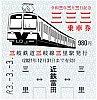 三岐鉄道三三三きっぷ