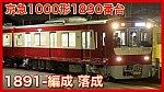 /train-fan.com/wp-content/uploads/2021/03/7BD73980-09D0-4F24-A66F-3604DCEF497F-800x450.jpeg