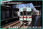 恐れていた!朝ラッシュ時の特急消滅宣言! 西日本鉄道ダイヤ改正(2021年3月13日)