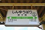 /stat.ameba.jp/user_images/20210307/00/kumatravel/d9/47/j/o1280085114906526891.jpg