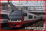 急行にも特別車設置へ! 名古屋鉄道特別車営業拡大(2021年3月13日)