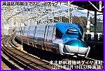減速区間縮小でスピードアップ! 東北新幹線臨時ダイヤ運転(2021年3月13日以降実施)