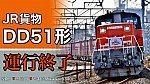 /train-fan.com/wp-content/uploads/2021/03/E5645672-5563-41FC-9902-DA910DF07D78-800x450.jpeg