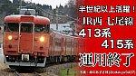 /train-fan.com/wp-content/uploads/2021/03/2D3A3673-BCB3-4265-9E7D-15B387BB61C3-800x450.jpeg
